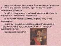 Невеселе обличчя імператора, його армія гине безславно, без бою. без єдиного ...