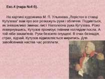 """Екс.4 (пара №4 б). На картині художника М. П. Ульянова """"Лорістон в ставці Кут..."""