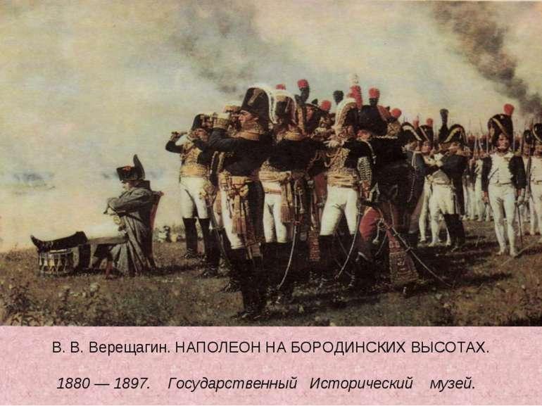 В. В. Верещагин. НАПОЛЕОН НА БОРОДИНСКИХ ВЫСОТАХ. 1880 — 1897. Государственны...