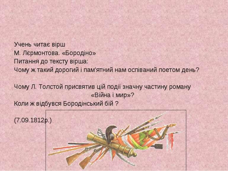 Учень читає вірш М. Лєрмонтова. «Бородіно» Питання до тексту вірша: Чому ж та...