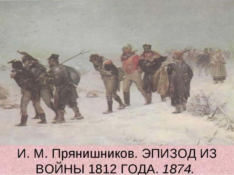 И. М. Прянишников. ЭПИЗОД ИЗ ВОЙНЫ 1812 ГОДА. 1874.