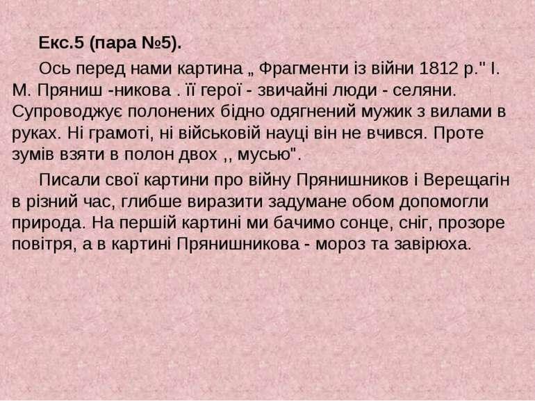 """Екс.5 (пара №5). Ось перед нами картина """" Фрагменти із війни 1812 р.'' І. М. ..."""
