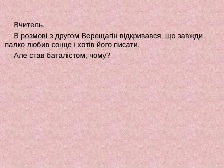 Вчитель. В розмові з другом Верещагін відкривався, що завжди палко любив сонц...