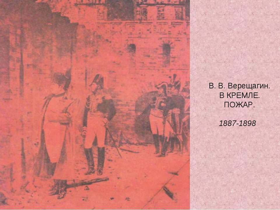 В. В. Верещагин. В КРЕМЛЕ. ПОЖАР. 1887-1898