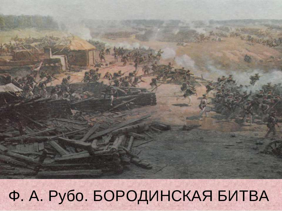Ф. А. Рубо. БОРОДИНСКАЯ БИТВА
