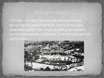 Історія замку 1610 рік - Стефан Потоцький (новий власник міста) провів реконс...