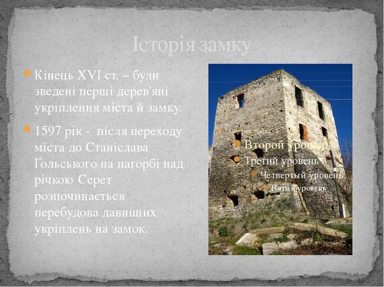 Історія замку Кінець XVI ст. – були зведені перші дерев'яні укріплення міста ...