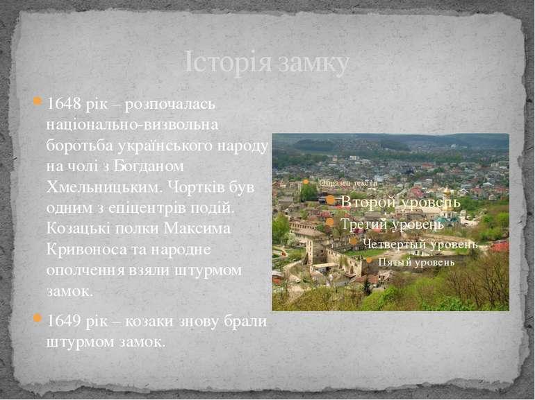 Історія замку 1648 рік – розпочалась національно-визвольна боротьба українськ...