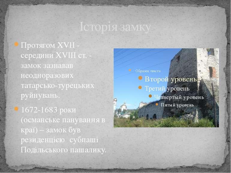 Історія замку Протягом XVII - середини XVIII ст. - замок зазнавав неодноразов...