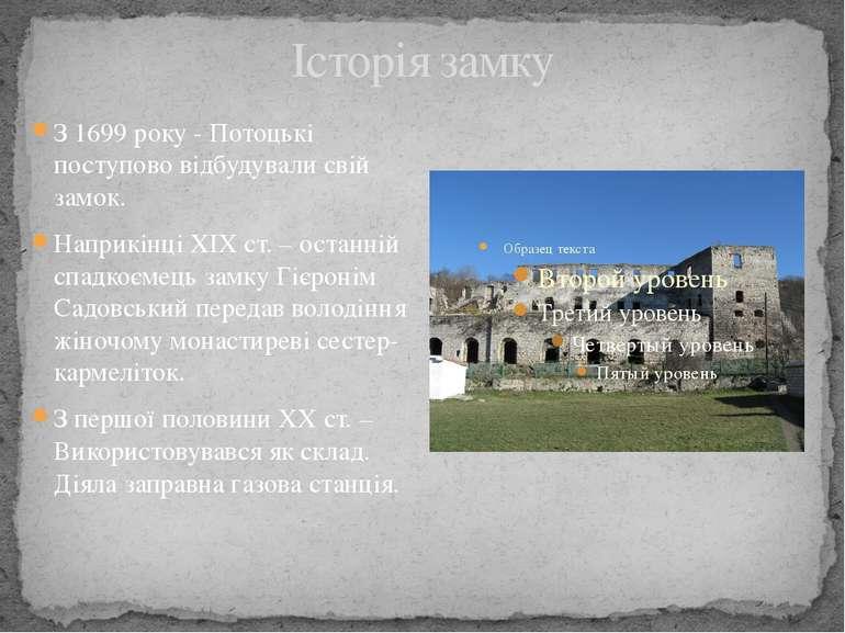 Історія замку З 1699 року - Потоцькі поступово відбудували свій замок. Наприк...