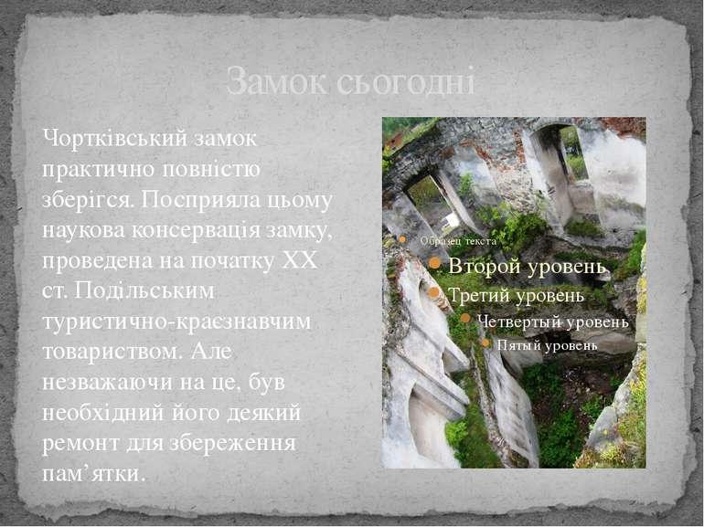Замок сьогодні Чортківський замок практично повністю зберігся. Посприяла цьом...