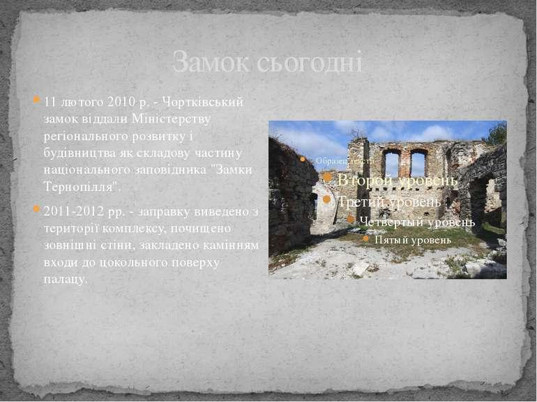 Замок сьогодні 11 лютого 2010 р. - Чортківський замок віддали Міністерству ре...