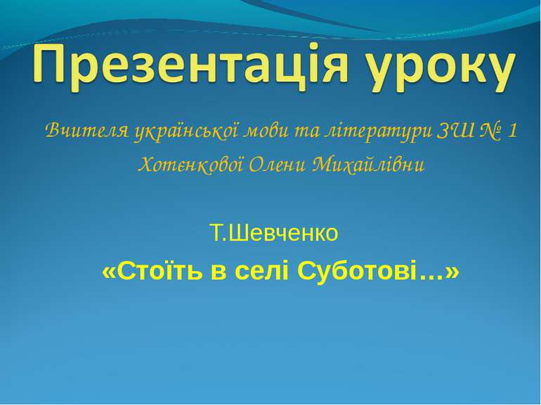 Вчителя української мови та літератури ЗШ № 1 Хотєнкової Олени Михайлівни Т.Ш...