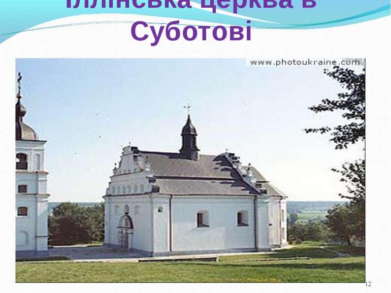 Іллінська церква в Суботові *