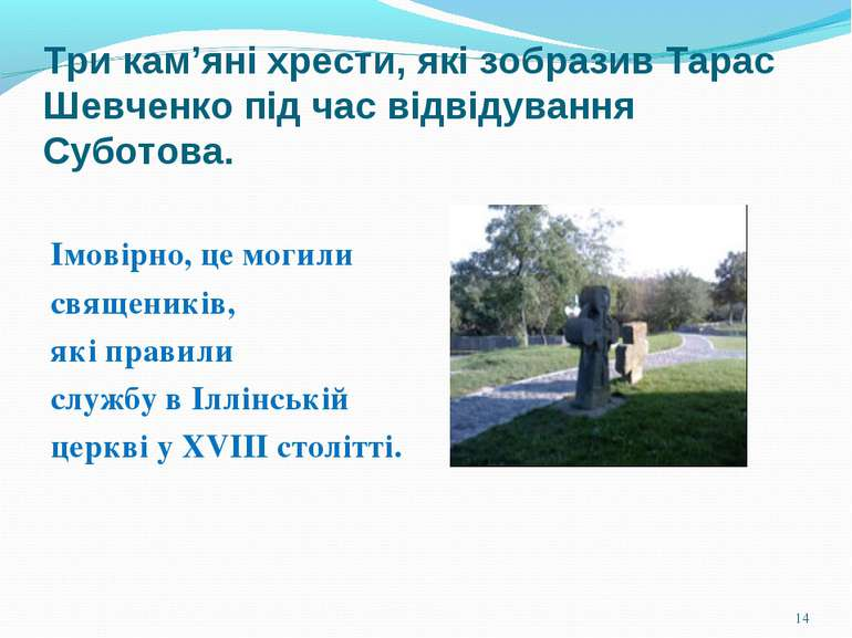 Три кам'яні хрести, які зобразив Тарас Шевченко під час відвідування Суботова...