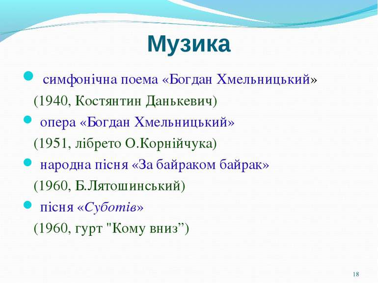 Музика симфонічна поема «Богдан Хмельницький» (1940, Костянтин Данькевич) опе...