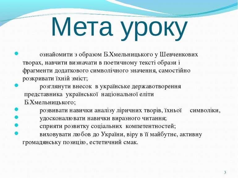Мета уроку ознайомити з образом Б.Хмельницького у Шевченкових творах, навчити...