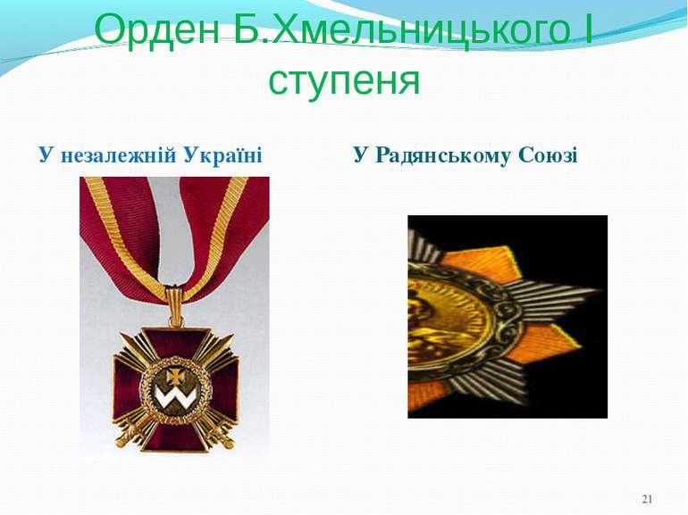 Орден Б.Хмельницького І ступеня У незалежній Україні У Радянському Союзі *