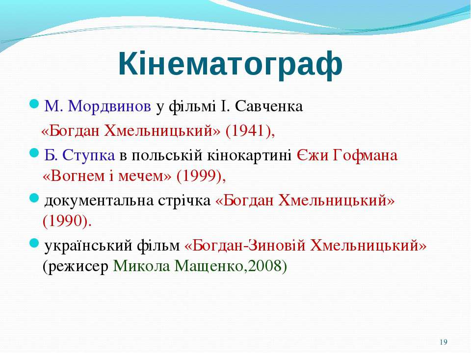 Кінематограф М. Мордвинов у фільмі І. Савченка «Богдан Хмельницький» (1941), ...