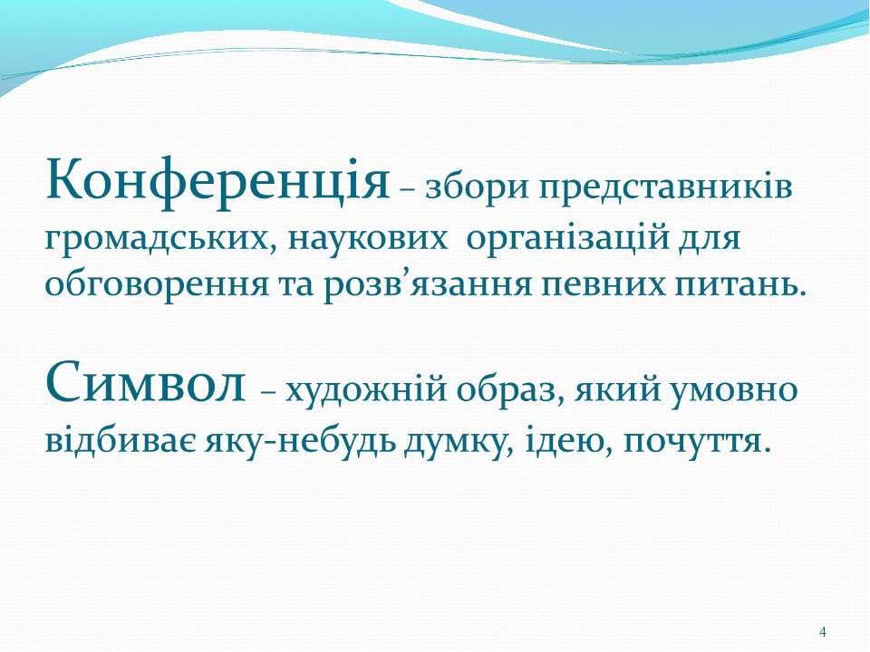 *конференція