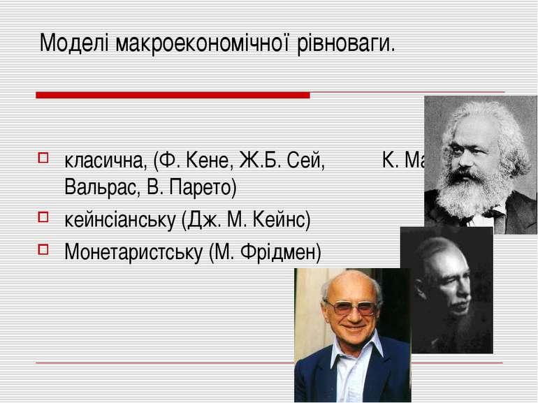 Моделі макроекономічної рівноваги. класична, (Ф. Кене, Ж.Б. Сей, К. Маркс, Л ...