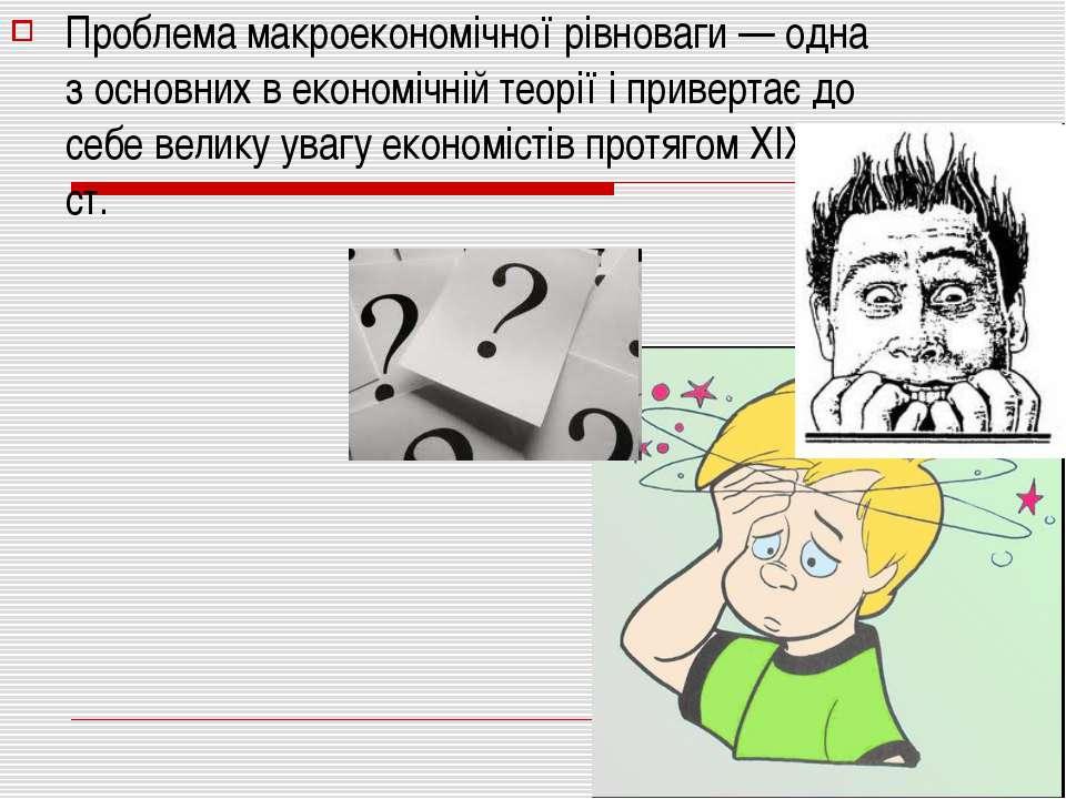 Проблема макроекономічної рівноваги — одна з основних в економічній теорії і ...