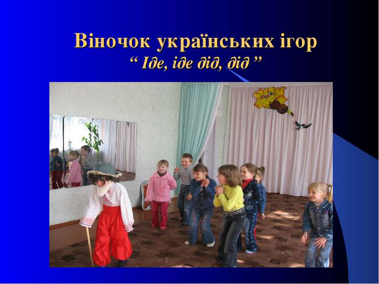 """Віночок українських ігор """" Іде, іде дід, дід """""""