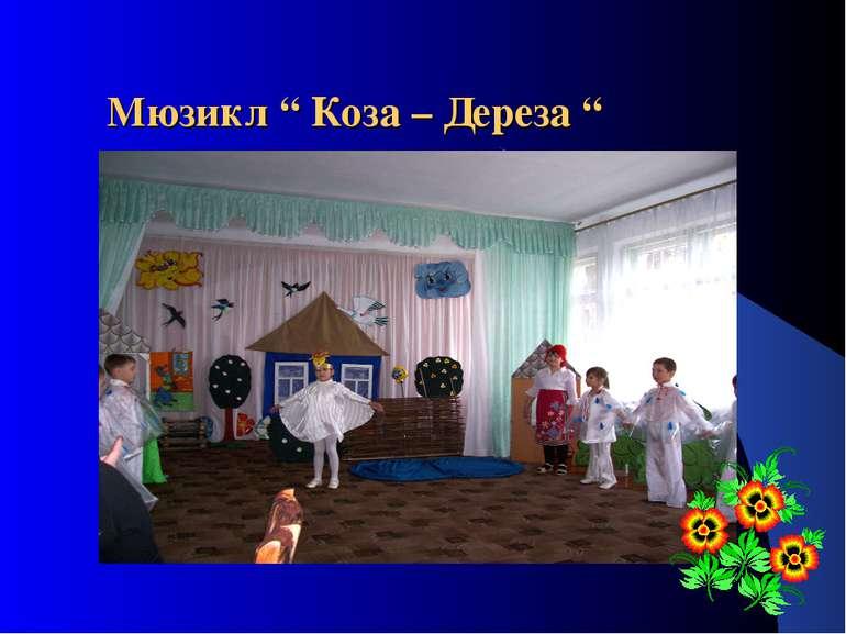 """Мюзикл """" Коза – Дереза """""""