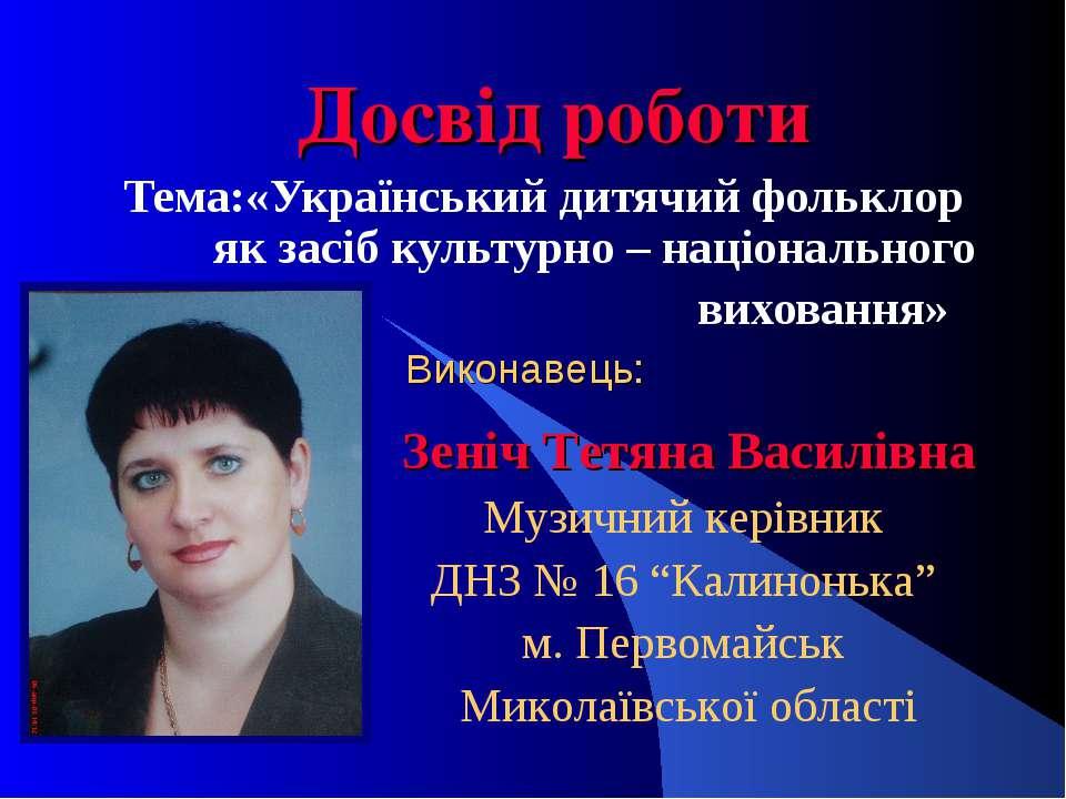 Досвід роботи Тема:«Український дитячий фольклор як засіб культурно – націона...