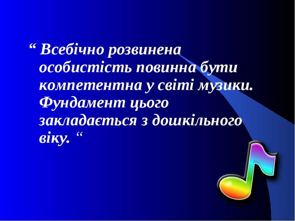""""""" Всебічно розвинена особистість повинна бути компетентна у світі музики. Фун..."""