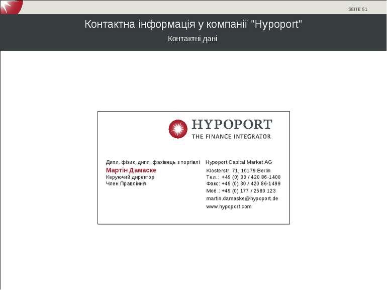 """Контактна інформація у компанії """"Hypoport"""" Контактні дані SEITE *"""
