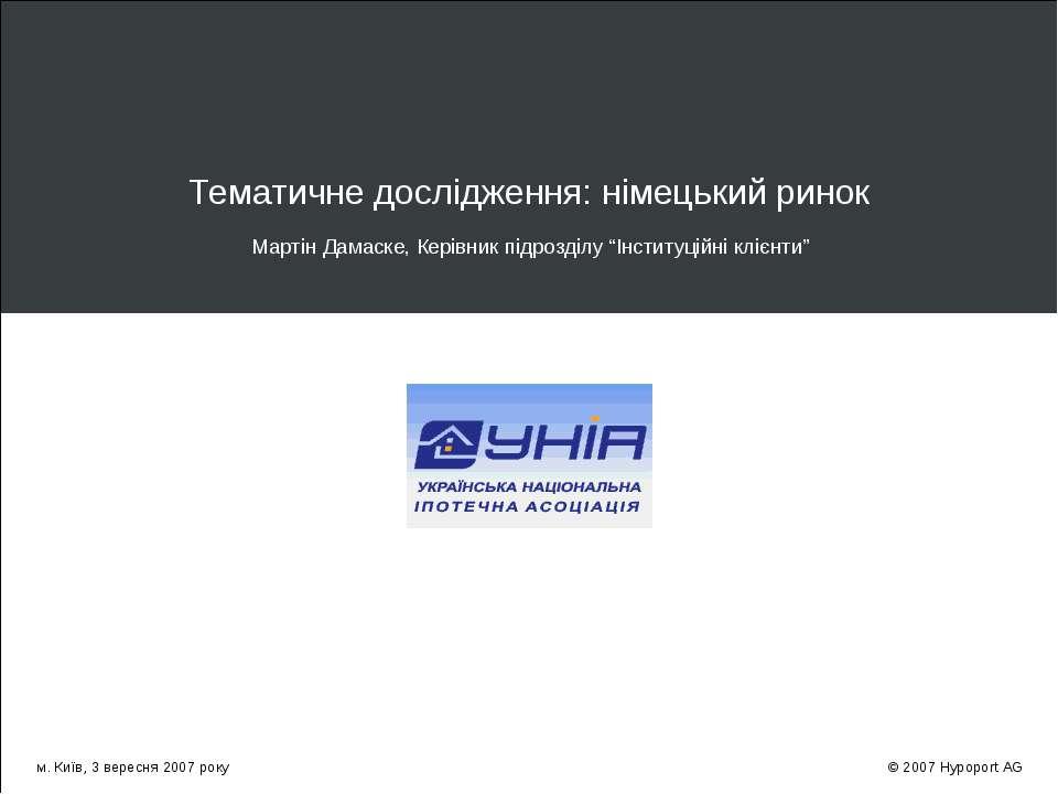 Тематичне дослідження: німецький ринок м. Київ, 3 вересня 2007 року © 2007 Hy...