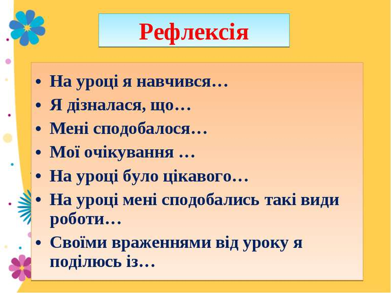 На уроці я навчився… Я дізналася, що… Мені сподобалося… Мої очікування … На у...