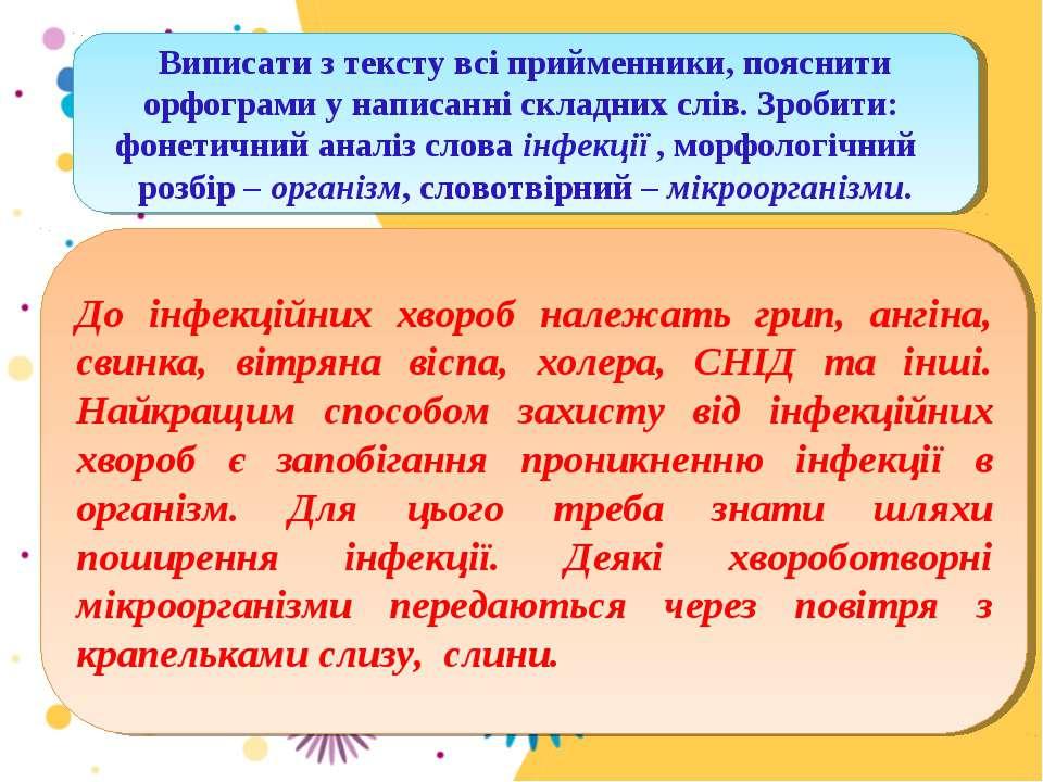 Виписати з тексту всі прийменники, пояснити орфограми у написанні складних сл...