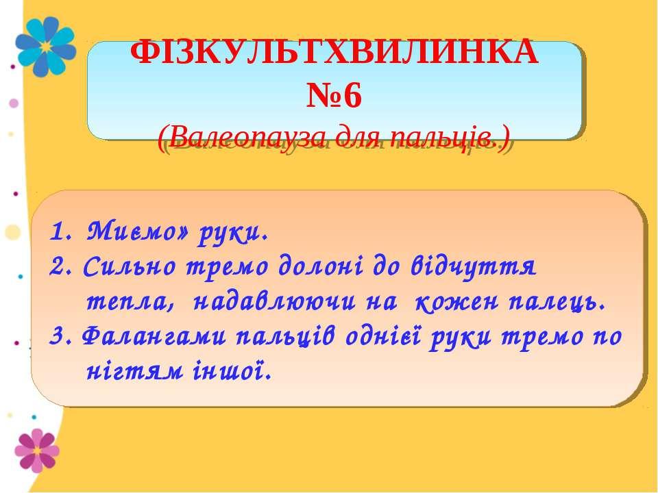 ФІЗКУЛЬТХВИЛИНКА №6 (Валеопауза для пальців.) Миємо» руки. 2. Сильно тремо до...