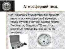 Атмосферний тиск. За нормальний атмосферний тиск прийнято вважати тиск атмосф...
