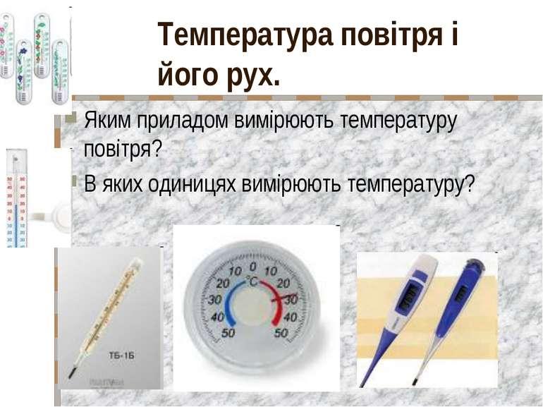 Температура повітря і його рух. Яким приладом вимірюють температуру повітря? ...