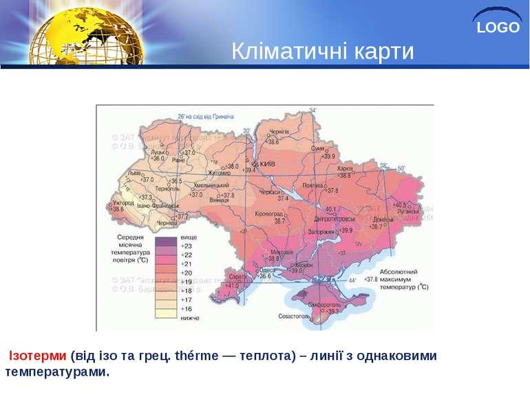 Кліматичні карти Ізотерми (від ізо та грец. thérme — теплота) – линії з однак...