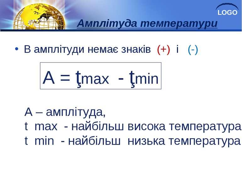 Амплітуда температури В амплітуди немає знаків (+) і (-) А = ţmax - ţmin А – ...