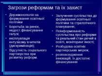 Загрози реформам та їх захист Держмонополія на формування освітньої політики ...
