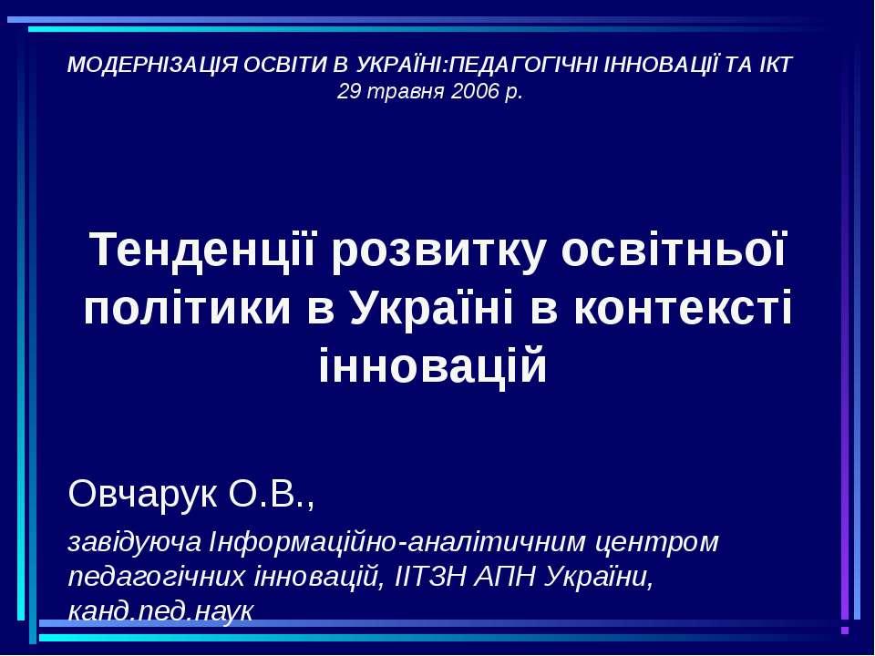 Тенденції розвитку освітньої політики в Україні в контексті інновацій Овчарук...