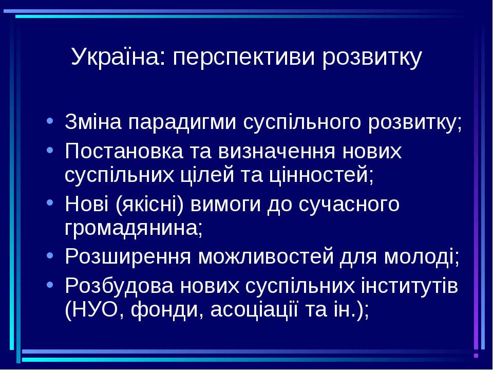 Україна: перспективи розвитку Зміна парадигми суспільного розвитку; Постановк...