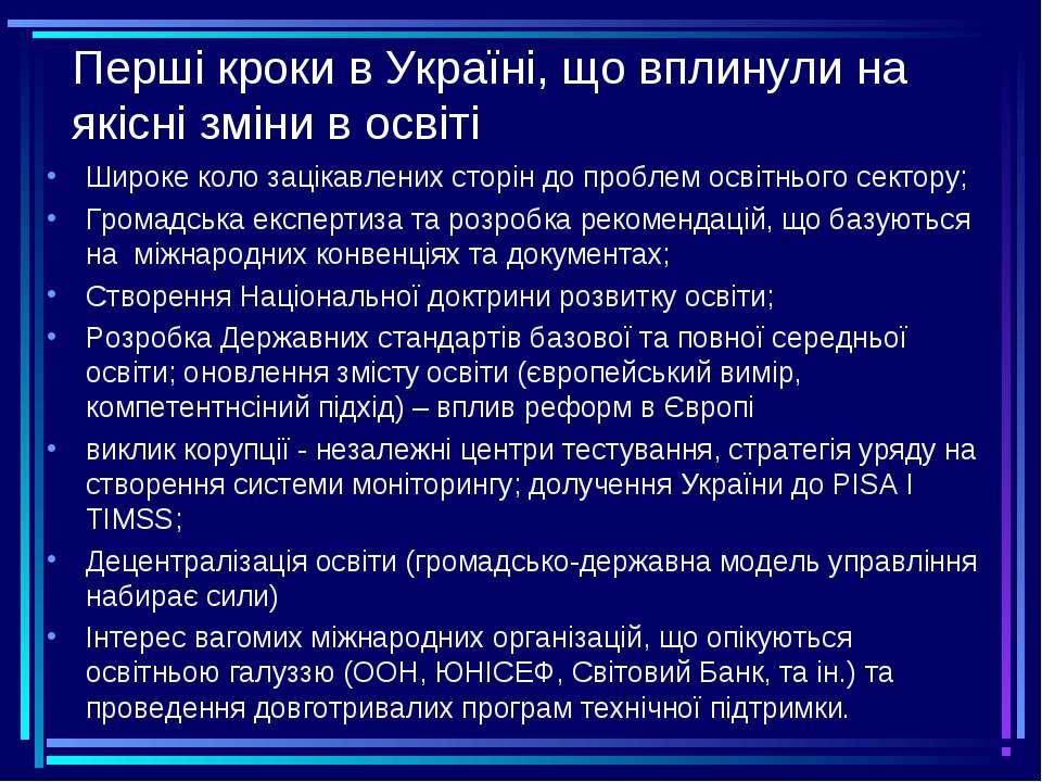 Перші кроки в Україні, що вплинули на якісні зміни в освіті Широке коло зацік...