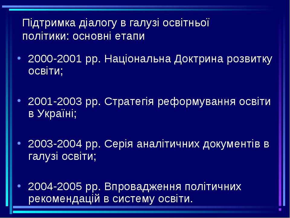 Підтримка діалогу в галузі освітньої політики: основні етапи 2000-2001 рр. На...