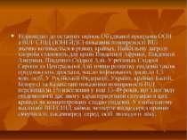 Відповідно до останніх оцінок Об'єднаної програми ООН з ВІЛ/ СНІД (ЮНЕЙДС) по...