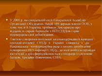 У 2001 р. на спеціальній сесії Генеральної Асамблеї Організації Об'єднаних На...