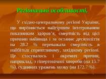 Регіональні особливості. У східно-центральному регіоні України, що вирізняєть...