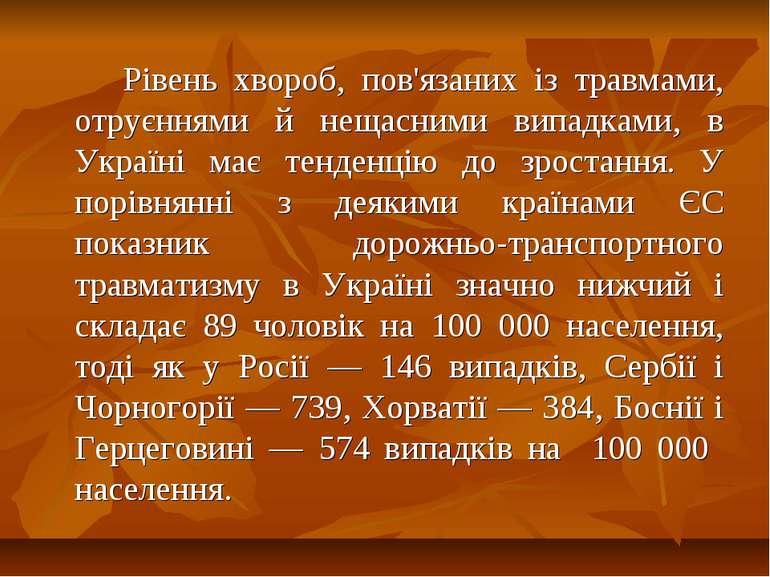 Рівень хвороб, пов'язаних із травмами, отруєннями й нещасними випадками, в Ук...