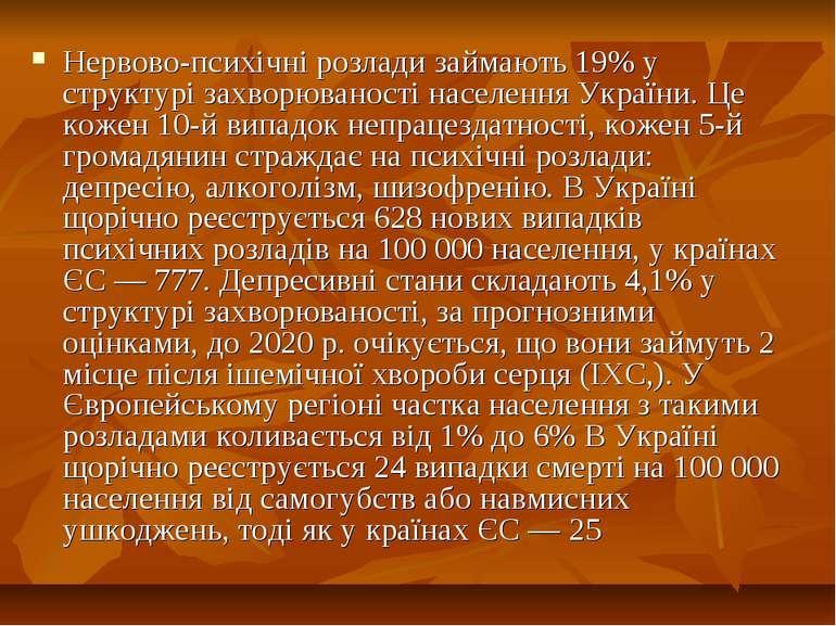 Нервово-психічні розлади займають 19% у структурі захворюваності населення Ук...