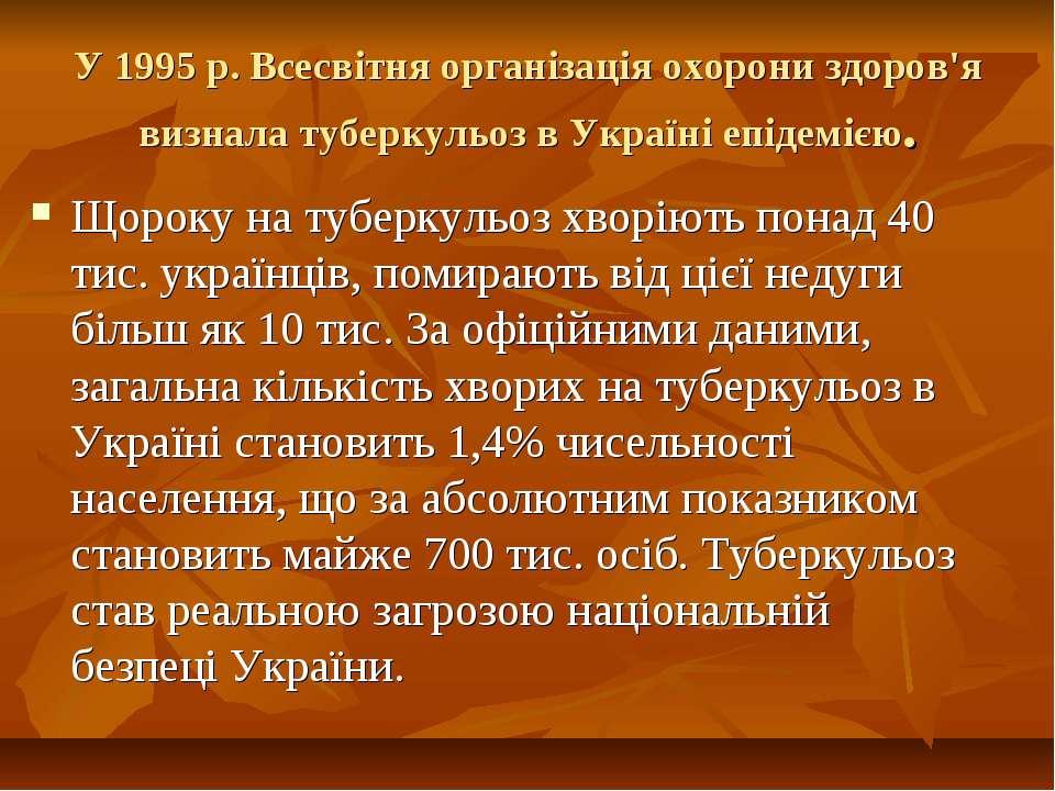 У 1995 р. Всесвітня організація охорони здоров'я визнала туберкульоз в Україн...